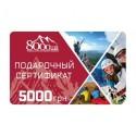 Подарочный Сертификат 5000 грн