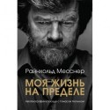 Книга Райнхольд Месснер «Моя жизнь на пределе»
