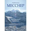Книга Райнхольд Месснер «Хрустальный горизонт»