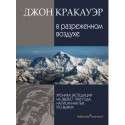 Книга Джон Кракауэр «В разреженном воздухе»