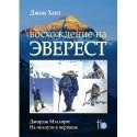 Книга Джон Хант «Восхождение на Эверест»