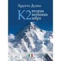Книга Ардито Дезио «К2 - вторая вершина мира»