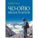 Книга Герберт Тихи «Чо-Ойю - Милость богов»