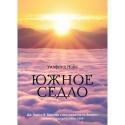 Книга Уилфрид Нойс «Южное седло»