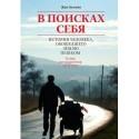Книга Жан Беливо «В поисках себя»