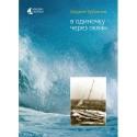 Книга Анджей Урбанчик «В одиночку через океан»